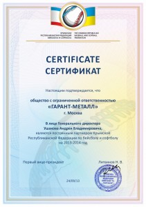 сертификат13-14